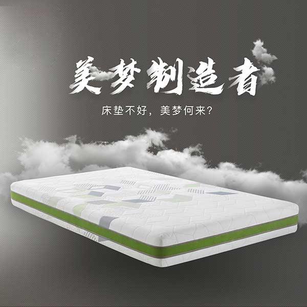 喜临门·酷睡星愿XLM-KS-XY-CD