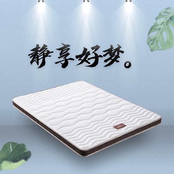 喜临门·酷睡酷睡宝10cm XLM-KSB-10-CD