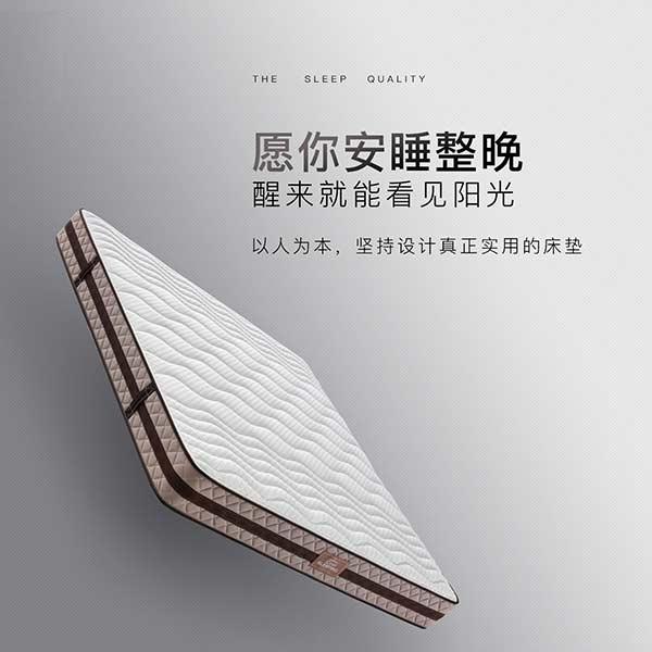 喜临门·酷睡6号垫XLM-KS-6-CD