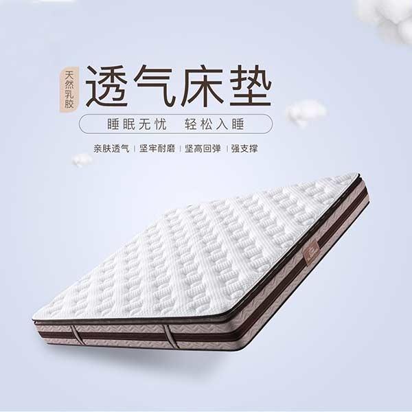 喜临门·酷睡3号垫XLM-KS-3-CD